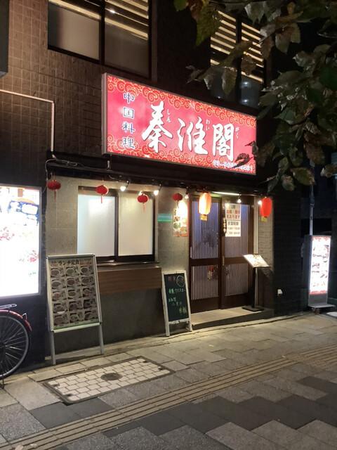 秦淮閣の料理の写真