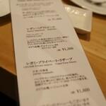 函館大沼 鶴雅リゾート エプイ - グラスワインのリスト