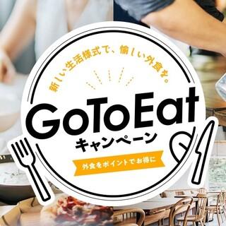 GoToEatキャンペーン東京都お食事券ご利用頂けます♪♪