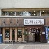 讃岐屋 平和大通り店