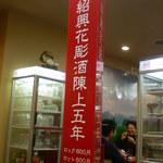 担々亭 - '09・04・10 坦々亭 店内