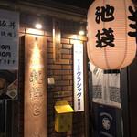 jingisukankaminohitsujiikebukuro -
