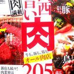 """焼肉韓バリバリ - 2012年6月、""""関西旨い肉205軒""""に長居本店が掲載されました!"""