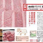 """焼肉韓バリバリ - 2012年""""関西旨い肉205軒""""掲載ページ"""