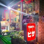 トニーズピザ - 外観