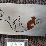 金の猿 -
