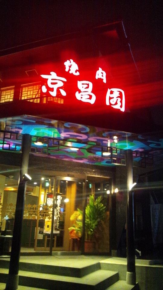 京昌園 富士宮店