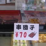 観月堂菓子店 - ショーケース4