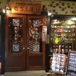 沖縄 肉酒場 ぬちぐすい - 凝った外観です♪