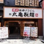 丸亀製麺 - NGKのすぐ隣にあります