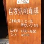 リザルブ珈琲店 -