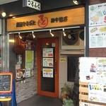 つるふく - 店舗