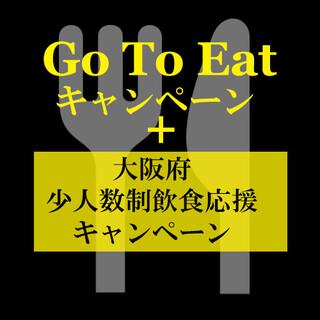 GoToイート&大阪府の少人数制飲食応援キャンペーン対象店