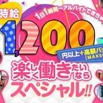 Famliy Restaurant SPECIAL -  ホールアルバイト募集中!  中卒オッケー!   新宿スペシャル 03-6380-3011