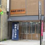 高嶋屋酒饅頭店 -