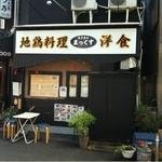 地鶏料理と洋食の店 まっくす -