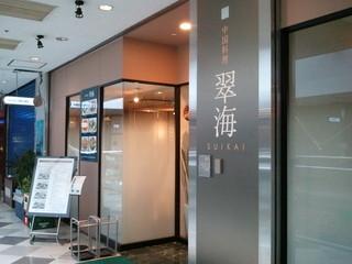 中国料理 翠海 - 高級そうだが・・・