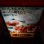 Fresh Bakery LOAF - 看板