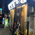 139985109 - 布施 細見商店