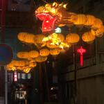 長城飯店 - 関帝廟通りの龍