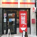 crab台風。 -