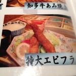 仙之助 - 折角、遠路遥々東京から来たんだから名物えびふりゃを