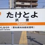 仙之助 - 武豊駅へ・・・彼は競馬ファン