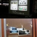 加賀廣 - グランドヒル市ヶ谷の味の名店街にあります