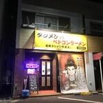 尾張タンメン野武士 -