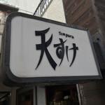 139999046 - 天すけ(東京都杉並区高円寺北)外観
