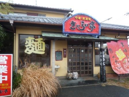 中華食酒処 さいらい亭 龍ヶ崎店