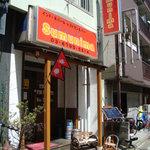 インド・ネパールレストラン&バー Sumunima(スムニマ) - 昼間のお店(外)の様子