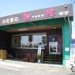 炉ばた 秋桜 - お店の外観1
