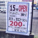 1400755 - 開店案内