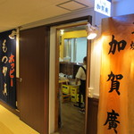 加賀廣 - ビル内の入り口