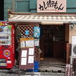 カレ衛もん - 外観(2012年7月来店)