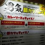 Otokogitonkatsukare - ソースを選んでください。