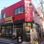 鈴円本舗 - 外観