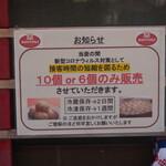元祖豚饅頭 老祥記 - 現在は「10個」or「6個」単位でのみの販売