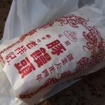 元祖豚饅頭 老祥記 - 包装