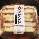 SARU BACON - 【朝の購買部】自家製 カツサンド 650円(税込)