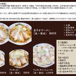 自家製麺中華そば 番家 - 料理写真:
