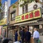 長崎菜館 -
