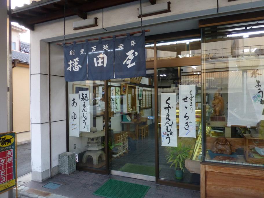 播田屋  浦の橋店