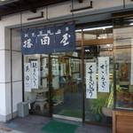 播田屋  - 正面入り口