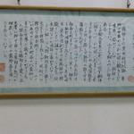 播田屋  -