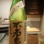 炭焼 芹生 - 冷酒は滋賀県の不老泉玉栄木桶仕込み山廃純米吟醸無濾過生原酒
