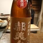 炭焼 芹生 - 冷酒は兵庫県の都美人山廃純米無濾過生原酒