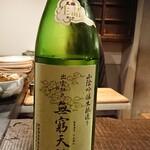 炭焼 芹生 - 冷酒は島根県の無窮天穏生もと純米吟醸生詰原酒ひやおろし
