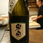 炭焼 芹生 - 冷酒は愛知県の米宗生もと純米原酒